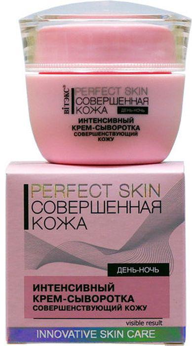 Витэкс Perfect Skin Совершенная кожа Интенсивный крем-сыворотка 4 в одном, 45 млV-611Назначение: Питание, Интенсивный уход, Все типы кожиЛиния: Совершенная кожаИнновация для создания совершенной кожи: эффективность сыворотки + комфорт питательного крема в одном средстве. Интенсивный крем-сыворотка для лица, совершенствующий кожу днем и ночью, обогащен уникальным компонентом Epidermist, который заметно разглаживает морщинки, стягивает поры, делает кожу гладкой и шелковистой. Благодаря особой ламеллярной структуре, крем глубоко проникает во внутренние слои кожи, что помогает день за днем улучшать ее внешний вид. Полисахарид из смолы акации обеспечивает мгновенный лифтинг. Крем-сыворотка «замыкает» влагу в клетках кожи и обеспечивает длительное увлажнение. Превосходно подходит в качестве основы под макияж.Доказанный эффект:Поры сужаются (-21% от площади видимых пор)*Морщины разглаживаются (-14%)*Кожа становится более мягкой (+31%)*Снижается реактивность кожи (-37%)**Улучшается клеточное обновление (+31%)**Кожа становится более гладкой (-19% шероховатости)**Кожу становится более яркой (наблюдается у 64% добровольцев)***доказано компанией BASF (France)**доказано компанией Cedef (France)Результат: кожа преображается — поры сужаются, текстура кожи выравнивается, кожа становится заметно более ровной, гладкой, сияющей. Максимальный результат достигается при комплексном применении всех средств линии. Эффект накапливается и сохраняется надолго.Подходит для кожи любого типа. Рекомендуется использовать с 25 лет.