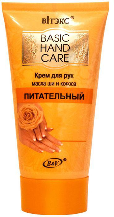 Витэкс Крем для рук Питательный Basic Hand Care, 150 млV-593Назначение: Питание, Все типы кожиЛиния: Basic CareОсобая формула крема интенсивно питает и смягчает кожу рук, придает ей нежность и гладкость. Масло ши помогает устранить сухость и раздражение, повысить тонус и упругость кожи. Масло кокоса повышает общий тонус, упругость и эластичность кожных покровов, предохраняет ее от огрубения и образования трещин. Питательный крем Basic Hand Care быстро впитывается и не оставляет ощущения липкости и жирности.Как ухаживать за ногтями: советы эксперта. Статья OZON Гид