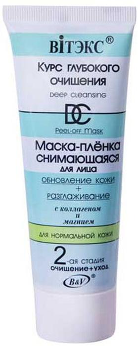 Витэкс Курс глубокого очищение Маска пленка снимающаяся для лица обновление кожи+Разглаживание для нормальной кожи, 75 мл1235Линия: Курс глубокого очищенияЭффективная пленочная маска! Содержит коллаген, магний и PCA (пирролидон-карбоновая кислота), которые увлажняют кожу и разглаживают морщины. Обладает мощным регенерирующим действием, насыщает кожу энергией и повышает ее защитные функции.Обновленная и гладкая кожа!