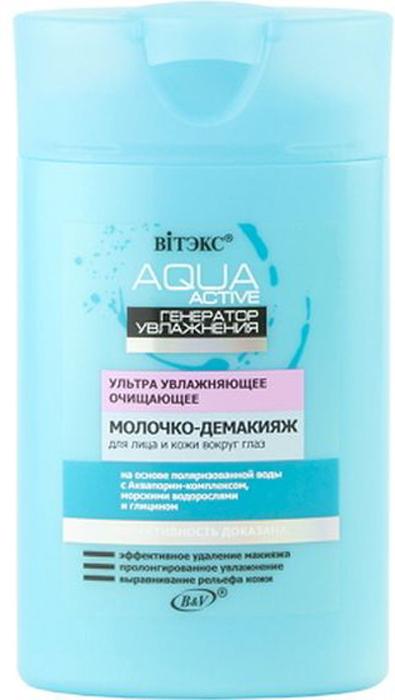 Витэкс Аква Актив УльтраУвлажняющее очищающее Молочко-ДЕМАКИЯЖ для лица и кожи вокруг глаз, 145 млV-493Назначение: Очищение, Увлажнение, Все типы кожиЛиния: Aqua Active Генератор увлажненияМолочко-демакияж мягко очищает, снимает ощущение «стянутости» кожи, возвращает ей комфорт и здоровое сияние.осуществляет длительное увлажнениевыравнивает рельеф кожиэффективно снимает макияж и загрязнения Видимый эффект: чистая сияющая кожа.
