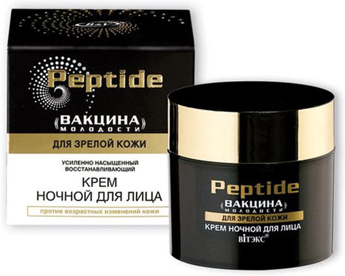 Витэкс Peptide Вакцина молодости для зрелой кожи Крем Ночной для лица, 45 мл в коробочке крем д лица nivea энергия молодости 45 ночной 50мл