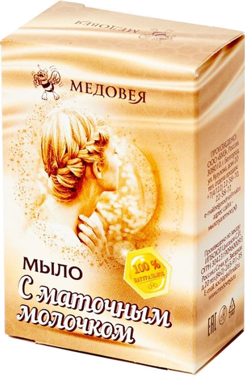 Медовея Мыло с Маточным молочком, 80 мл70Мыло с маточным молочком интенсивно очищает поры, увлажняет и одновременно питает кожу. Актуальность природного ингредиента заключается в результативности и оптимальной цене. Полезность маточного молочка обусловлена богатством витаминной комбинации. В комплекс микроэлементов входят белки, соли минеральные, углеводы, ретинол, холекальцефирол, аминокислоты, группа витаминов В и С, Е, Н, РР. Нельзя не выделить наличие прогестерона, тестостерона, которые в косметологии действуют регенерирующим свойством на дерму. Мыло с маточным молочком насыщает кожу максимальным витаминным питанием.