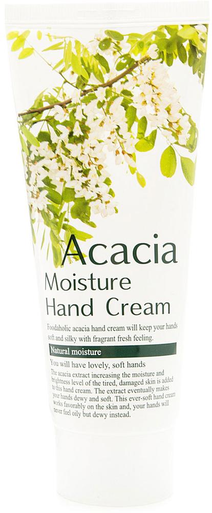 FoodaHolic, крем для рук с экстрактом Цветов Акации, 100 млFH602271Крем для рук с натуральным экстрактом акации интенсивно увлажняет и смягчает кожу, имеет легкую, не липкую текстуру и быстро впитывается, оставляя на коже приятный цветочный аромат акации. Применение средств с экстрактом акации помогает избавить от сухости, придать ей бархатистость. Масло макадамии, виноградной косточки и экстракт алоэ, также входящие в состав крема, улучшают структуру кожи, повышают синтез собственного коллагена, питают и восстанавливают эпидермис. Крем с акацией препятствует обветриванию рук, а также способствует быстрому заживлению трещинок и микротравм на поверхности кожи. Ваши ручки сохранят гладкость, красоту и здоровый цвет.