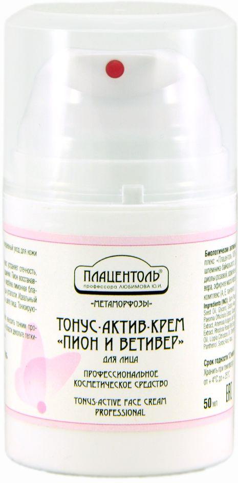 Плацентоль Тонус-актив-крем для лица Пион и ветивер профессиональное средство Метаморфозы, 50 мл1575Активный ежедневный тонизирующий уход для кожи любого типа. Тонизирует и омолаживает, устраняет отечность, подтягивает кожу, разглаживает морщинки.