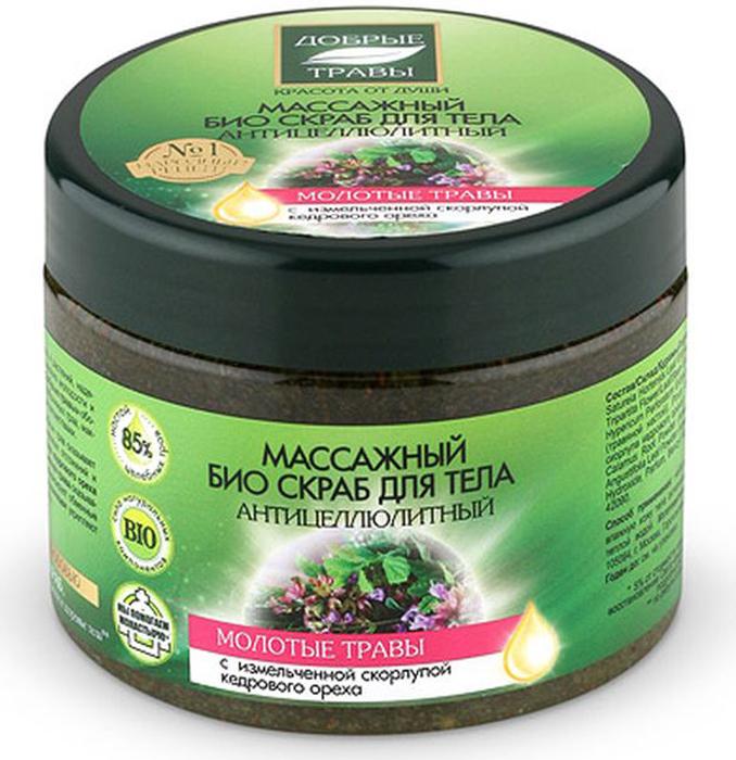 Добрые травы Массажный био скраб для тела антицеллюлитный Молодые травыSC-00004Сбора молотых целебных трав оказывает массажный эффект, способствует сжиганию жировых отложений и уменьшению целлюлита. Измельченная скорлупа кедрового ореха эффективно отшелушивает и смягчает кожу. Перечная трава оказывает охлаждающее и тонизирующее действия, активизирует обменные процессы в клетках кожи. Корень аира и листья эхинацеи укрепляют структуру кожи, придают упругость и эластичность.