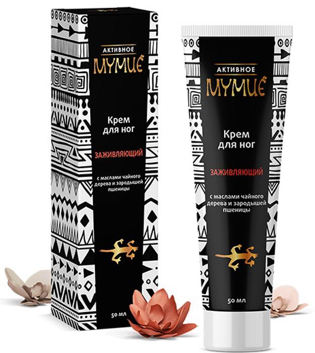 Активное Мумие Крем для ног заживляющий, 50 мл4607041024772Специально разработанная рецептура косметических средств по уходу за кожей Активное МУМИЁ содержит биологически активный натуральный компонент - натуральное алтайское мумиё, в состав которого входят огромное количество активных компонентов - витаминов, аминокислот, микроэлементов и минералов. Мумиё - чудесный подарок природы.Крем восстанавливает повреждённый и ослабленный кожный покров, интенсивно питает и тонизирует кожу, способствует регенерации кожи, устраняет раздражение и шелушение, насыщает кожу витаминами, макро- и микроэлементами, увлажняет кожу и выравнивает текстуру, оказывают бактерицидное, заживляющее, успокаивающее действие.