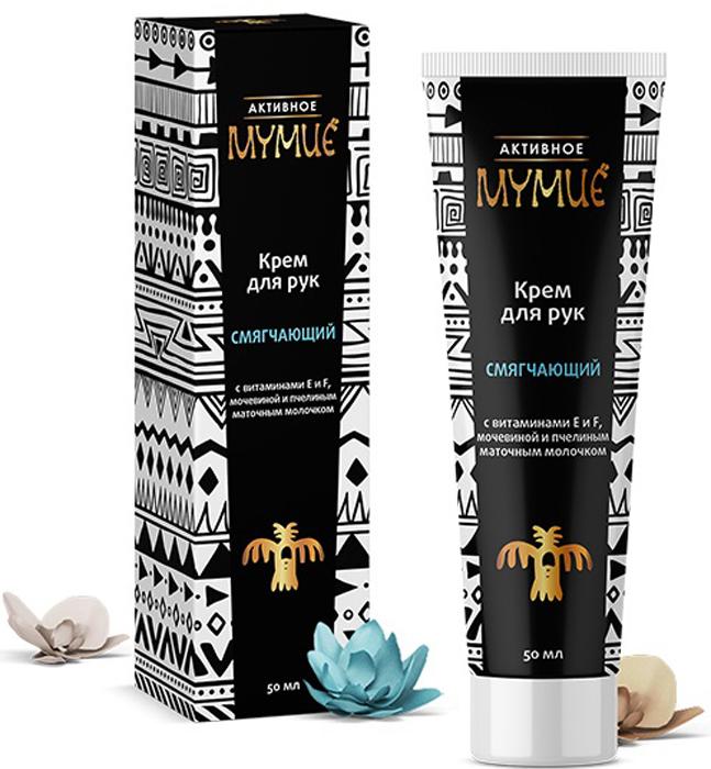 Активное Мумие Крем для рук смягчающий, 50 мл4607041024857Специально разработанная рецептура косметических средств по уходу за кожей Активное МУМИЁ содержит биологически активный натуральный компонент - натуральное алтайское мумиё, в состав которого входят огромное количество активных компонентов - витаминов, аминокислот, микроэлементов и минералов. Мумиё - чудесный подарок природы.Крем увлажняет кожный покров и сохраняет гидробаланс в клетках кожи, активно смягчает и тонизирует, мгновенно восстанавливает кожу при шелушении и потертостях, ускоряет процессы обновления кожи, насыщает кожу витаминами, микро- и макроэлементами, интенсивно питает и увлажняет, делает кожу рук гладкой и нежной.