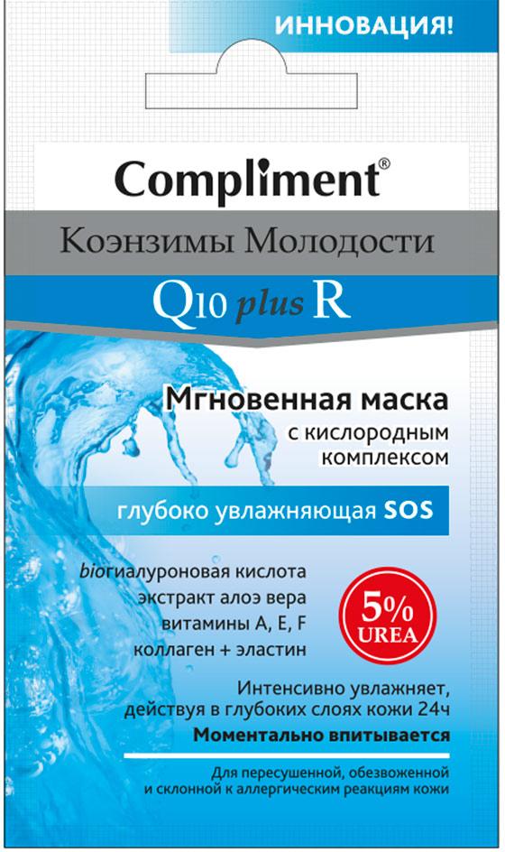 ComplimentМаска Коэнзимы молодости Q10plusR мгновенная с кислородным комплексом глубоко увлажняющая SOS,7 мл Compliment
