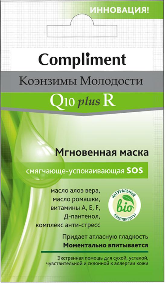 ComplimentМаска Коэнзимы Молодости Q10plusR мгновенная смягчающе-успокаивающая SOS,7 мл Compliment
