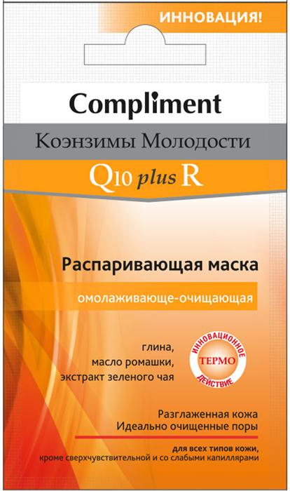 ComplimentМаска Коэнзимы Молодости Q10plusR распаривающая омолаживающе-очищающая,7 мл Compliment
