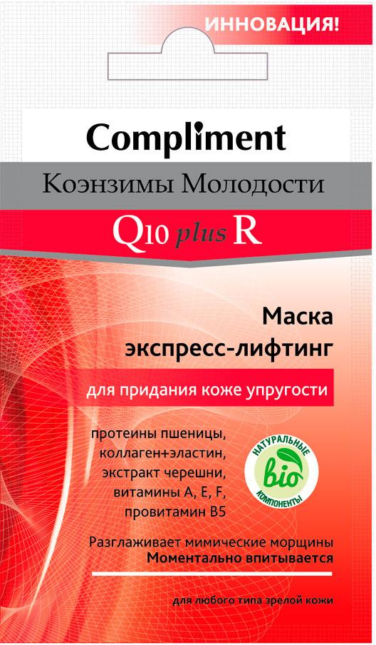 ComplimentМаска Коэнзимы Молодости Q10plusR Экспресс-лифтинг для упругости кожи,7 мл Compliment