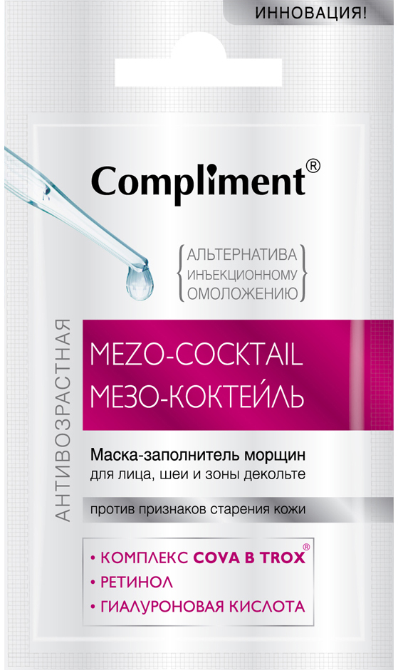 ComplimentМаска