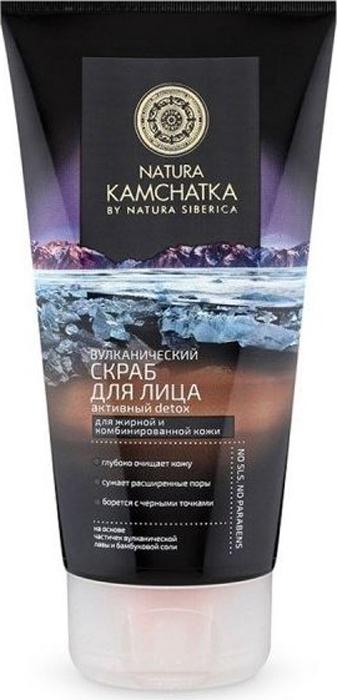 Natura Siberica Kamchatka Вулканический скраб для лица «Активный Detox», 150 мл086-9-37227Нежное и деликатное очищение подарит коже этот скраб.