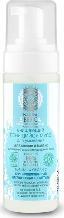 Мусс для лица Natura Siberica, очищающий, пенящийся, для жирной и комбинированной кожи, 150 мл086-30860Нежный пенящийся мусс Natura Siberica на основе софоры японской, ромашки и красного мыльного корня эффективно очищает кожу, сохраняя оптимальный уровень увлажнения, насыщает питательными веществами и создает ощущение приятной прохлады. Экстракт софоры японской содержит до 30% рутина (витамина Р), благодаря чему способствует укреплению кожи, ускоряет процессы регенерации, регулирует липидный баланс. Ромашка защищает и успокаивает кожу, обладает антибактериальным эффектом. Красный мыльный корень мягко очищает и освежает. Подходит для ежедневного применения. Характеристики:Объем: 150 мл. Производитель: Россия. Товар сертифицирован.