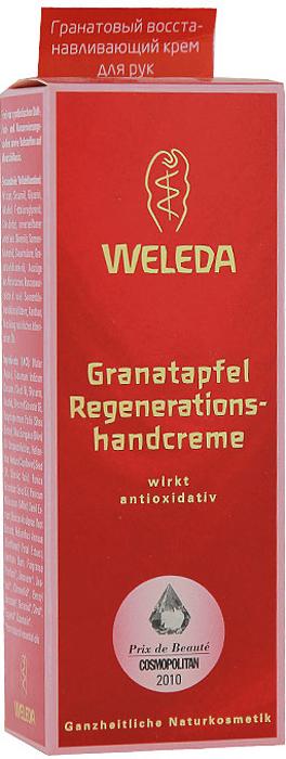 Weleda Крем для рук Гранатовый, восстанавливающий, 50 мл8845Масло косточек граната стимулирует восстановление клеток и содержит большое количество активных веществ - антиоксидантов, борющихся с действием свободных радикалов и предупреждающих преждевременное старение кожи. Легкое кунжутное масло, входящее в состав крема, мгновенно увлажнит и сделает кожу рук сказочно нежной. Утраченную мягкость и эластичность коже вернут масло Карите и масло дерева Ши, а вытяжка из семян проса, корня иглицы и лепестков подсолнуха служит для профилактики преждевременного образования возрастных пигментных пятен.Благодаря смеси натуральных эфирных масел, восстанавливающий крем для рук имеет необыкновенно тонкий аромат.Характеристики:Объем: 50 мл. Проиводитель: Германия. Артикул: 8845. Товар сертифицирован.Как ухаживать за ногтями: советы эксперта. Статья OZON Гид