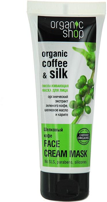 Organic Shop Омолаживающая маска для лица Шелковый кофе, 75 мл0861-11928Омолаживающая маска для лица Organic Shop Шелковый кофе - антивозрастной и интенсивный уход.Молодую, гладкую и упругую кожу и здоровый цвет лица вам подарит омолаживающая маска для лица на основе органического экстракта зеленого кофе, шелкового масла и карите. Способ применения: Нанести маску на чистую сухую кожу лица, оставить на 10 минут, смыть водой или удалить излишки салфеткой. Характеристики:Объем: 75 мл. Производитель: Россия. Артикул: 0861-11928. Товар сертифицирован.