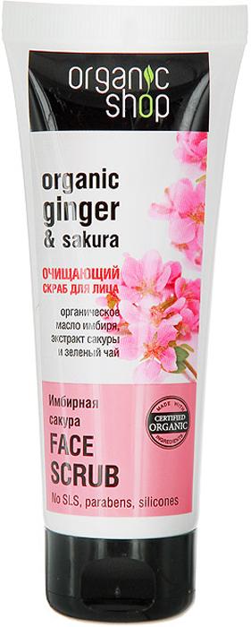 Organic Shop Скраб для лица Имбирная сакура, очищающий, 75 мл скраб lv скраб для лица объем 75 мл
