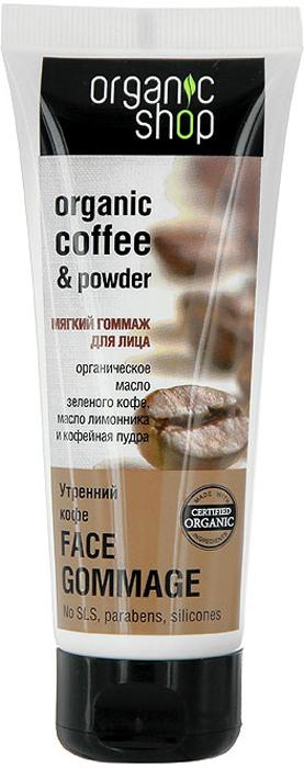 Organic Shop Мягкий гоммаж для лица Утренний кофе, 75 мл0861-11959Мягкий Гоммаж для лица Organic Shop Утренний кофе нежно очищает кожу, придает ей роскошную гладкость, шелковистость, наполняя жизненной энергией, увлажняя, словно пробуждая ее. Абразивные частицы в виде кофейной пудры. Подходит для ежедневного применения.Не содержит силиконов, SLS, парабенов. Без синтетических отдушек и красителей, без синтетических консервантов.Способ применения: нанести на чистую кожу массирующими движениями, смыть водой. Характеристики:Объем: 75 мл. Производитель: Россия. Артикул: 0861-11959. Товар сертифицирован.