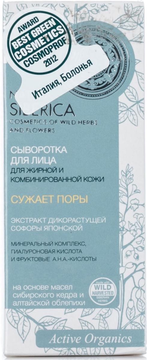 Natura Siberica Сыворотка для лица, для жирной и комбинированной кожи, 30 мл2Сыворотка для лица Natura Siberica восстанавливает структуру кожи, придавая ей бархатистый ухоженный вид. Нейтрализует жирный блеск, способствует сужению пор, активизируя регенерирующие функции кожи. Софора японская (Sophora Japonica) произрастает на Алтае. Ее экстракт содержит до 30% рутина (витамина Р), благодаря чему способствует укреплению кожи, ускоряет процессы регенерации, регулирует липидный баланс. Пшеничный протеин способствует глубокому проникновению активных веществ в кожу. Лен алтайский нормализует обменные функции кожи, успокаивает ее, сужая поры. Органические экстракты ромашки и календулы, одобренные Международным Центром экологической сертификации (Франция), способствуют активному обновлению клеток, успокаивают и смягчают кожу.Товар сертифицирован.