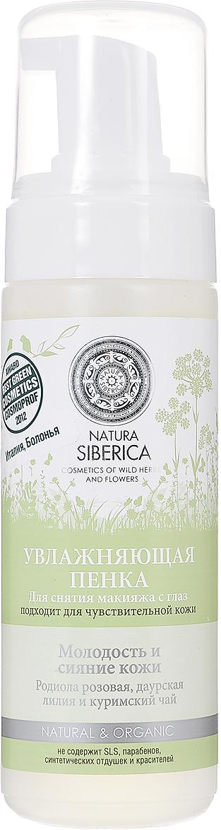 "Natura Siberica Пенка для снятия макияжа с глаз ""Молодость и сияние кожи"", увлажняющая, 150 мл"
