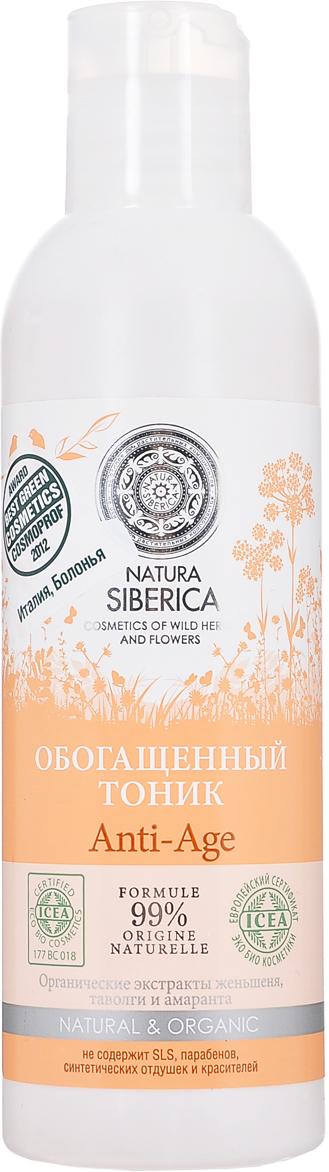 Natura Siberica Тоник Anti-Age, обогащенный, 200 мл тоник для лица natura siberica очищающий для жирной и комбинированной кожи 200 мл