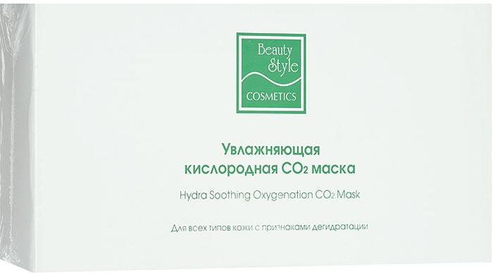 Beauty Style Маска увлажняющая кислородная СО2 «Дыхание свежести»4500001Уникальная двухфазная маска Beauty Style для кожи всех типов вернет лицу увлажнение и свежесть, восстановит кислородное дыхание кожи. Маска подходит для регулярного использования и в качестве экспресс-средства. Кислородная маска разработана для сухой кожи с признаками увядания и шелушением. Маска имеет две составляющие: порошок и гель для активации, которые при соединении образуют тысячи видимых воздушных пузырьков, которые усиливают все процессы кожного дыхания. Характеристики:Объем: 30 мл. Артикул: 4500001. Производитель: США. Товар сертифицирован.