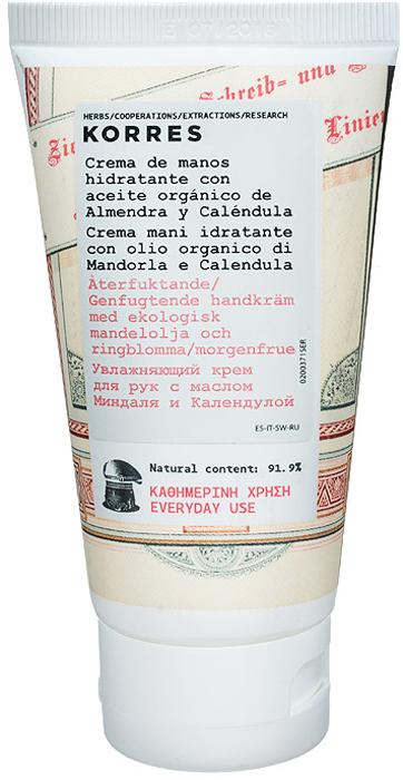 Korres Крем для рук, увлажняющий, с маслом миндаля и календулой, 75 мл крем для сухой кожи рук календула и масло смородины green mama 100 мл