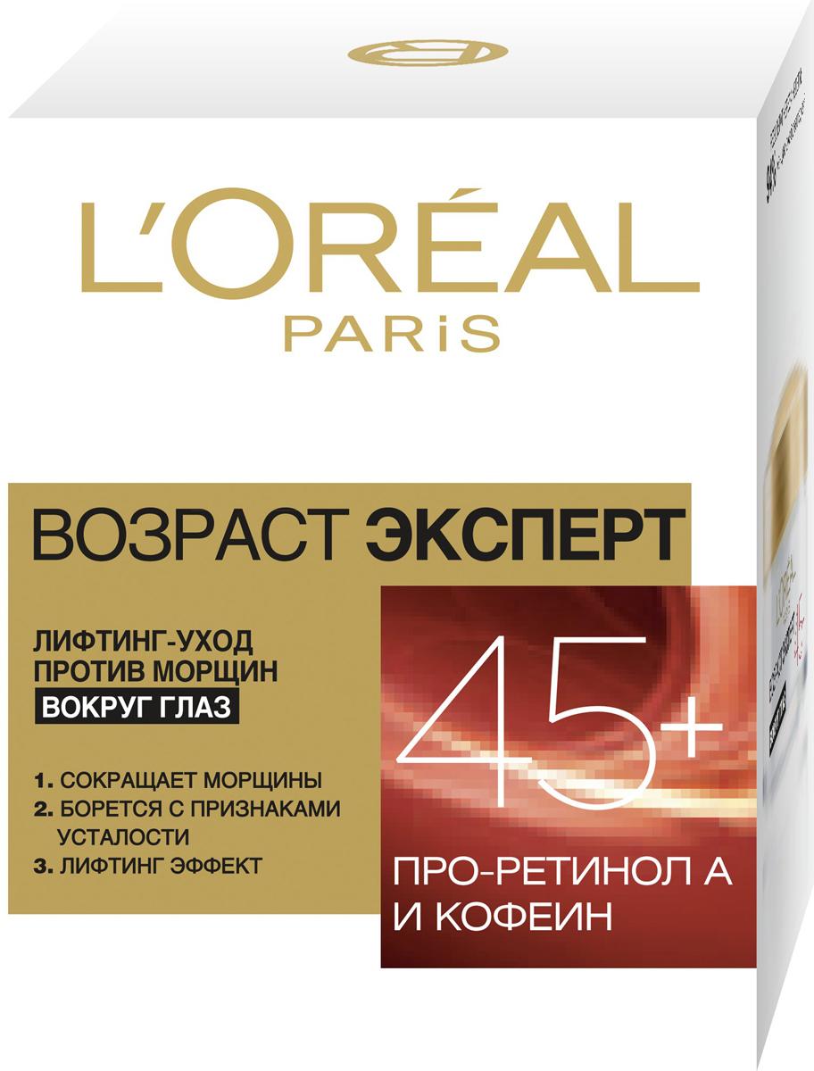 """L'Oreal Paris """"Возраст Эксперт"""" Антивозрастной крем для области против морщин вокруг глаз 45+, 15 мл"""