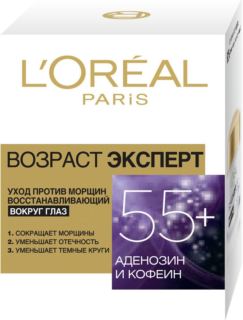L'Oreal Paris Возраст Эксперт Антивозрастной крем для области против морщин вокруг глаз 55+, 15 мл кремы l oreal paris дневной крем возраст эксперт 55 против морщин легкая текстура восстанавливающий 50 мл