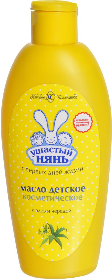 Ушастый нянь Масло косметическое, 200 мл кондиционер для белья ушастый нянь с экстрактом алоэ вера 750 мл