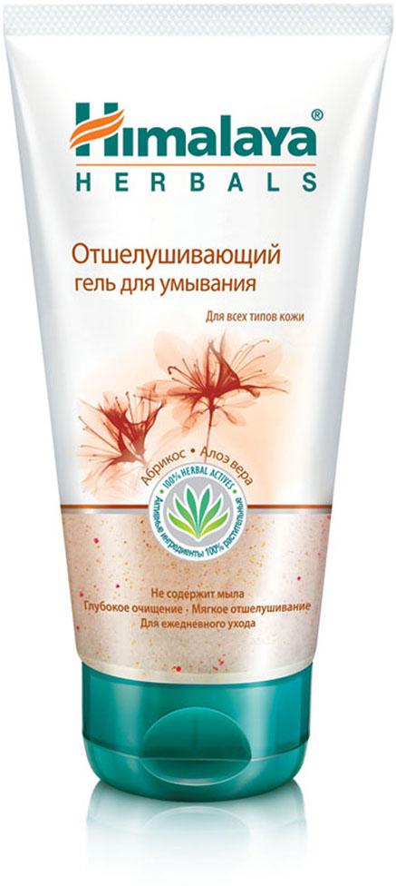 Himalaya Herbals Отшелушивающий гель для умывания, для всех типов кожи, 150 мл38790055Мягкий отшелушивающий гель для ежедневного очищения кожи лица. Бережно и эффективно отшелушивает мертвые клетки кожи. Абрикосовые косточки стимулируют рост новых клеток, помогают предотвратить появление угрей и прыщей. Ним и лимон способствуют глубокому очищению пор, контролируют работу сальных желез, предотвращают появление прыщей и черных точек. Алоэ Вера успокаивает кожу и поддерживает ее естественный баланс влаги, делая ее свежей, обновленной и светящейся день за днем. Товар сертифицирован.