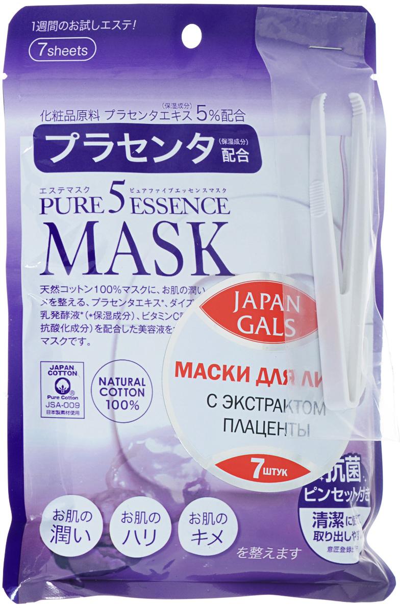 Japan Gals Маска с плацентой Pure 5 Essential 7 шт9724Экстракт плаценты Экстракт плаценты - уникальный природный комплекс, содержащий белки, нуклеиновые кислоты, полисахариды, липиды, ферменты,аминокислоты, ненасыщенные жирные кислоты, витамины и микроэлементы. Благодаря экстракту плаценты стимулируется периферический кровоток.Это позволяет улучшить кровоснабжение кожи, из нее выводятся токсины, активизируется клеточное дыхание, улучшается метаболизм.Экстракт плаценты позволяет поднять меланин из глубоких слоев на поверхность кожи, откуда он удаляется при отшелушивании вместе с кератином.Выжимка из плаценты снимает воспаление, полученное от длительного воздействия солнечных лучей. Особый крой маски обеспечивает эффект 3D-прилегания, а большая площадь ткани гарантирует полное покрытие.Также у маски имеются специальные кармашки для прора-ботки зоны в области глаз. Как пользоваться: Расправить маску. Наложить на лицо и разгладить. Держать в течение 5-10 минут. Подходит для ежедневного применения. Хранение: Держать в недоступном для детей месте. Во избежание попадания инородных тел, выливания жидкости или пересыхания,после использования плотно закрыть молнию и хранить вертикально молнией вверх. Не рекомендуется хранить открытую упаковку под прямыми солнечными лучами.Состав: Вода, BG, глицерин, экстракт плаценты, аскорбил фосфат магния, экстракт сои, ферментированное соевое молоко, гидроксиэтилцеллюлоза, пальмовое масло, алкил, PG, димониум хлорид фосфат, феноксиэтанол, метилизотиазолинон, лимонная кислота, антикоагулянт.Эффект: улучшение цвета лица, регенерация кожи, нормализация жировогобаланса, замедление старения кожи, против воспалительных процессов.