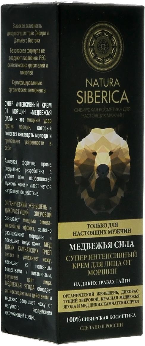 Natura Siberica Крем для лица от морщин Медвежья сила, мужской, 50 мл086-2-33847Natura Siberica Крем для лица мужской от морщин Медвежья сила 50 мл. Супер Интенсивный. На диких травах тайги.Создан для настоящих мужчин–сильных, смелых и уверенных в себе! Активная формула крема специально разработана с учетом всех особенностей мужской кожи и имеет четкое направленное действие.Органический женьшень и Дикорастущий Зверобой оказывают мощный омолаживающий эффект, заметно разглаживают морщины и повышают тонус кожи.Мед диких камчатских пчел питает и увлажняет кожу, насыщает ее полезным веществами и витаминами, улучшает цвет лица.Медвежья ягода обладает антиоксидантным действием и надежно защищает кожу от пагубного воздействия окружающей среды.Крем от морщин «Медвежья сила»-это мощный удар против морщин, который помогает выглядеть молодо и прибавляет уверенности в себе.