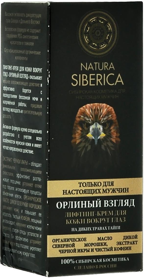 Natura Siberica Крем для кожи вокруг глаз Орлиный взгляд, мужской, 30 мл the yeon jeju canola медовый крем для кожи вокруг глаз 30мл