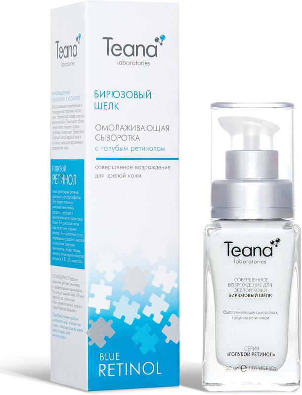 Teana Омолаживающая сыворотка для лица с голубым ретинолом Бирюзовый шелк, 30 мл026102Омолаживающая сыворотка стимулирует синтез коллагена, а также обладает великолепными антиоксидантными свойствами за счет актива нового поколения Celldetox®, полученного из дрожжей Candida Saitoana. Он освобождает клетку от накопившихся токсинов, активируя процесс аутофагии (избавление клеток от ненужных органелл). Деглизом (Deglysome), также входящий в состав сыворотки, уменьшает процессы гликации, которые после 35 лет запускаются вместе с естественным процессом старения кожи, в результате которого кожа становится неэластичной и приобретает желто- бурый оттенок. Это активное вещество, полученное из водорослей Hypnea musciformisalgae, способно стимулировать образование фибриллиновых и коллагеновых сетей. В целом, сыворотка противостоит фотостарению кожи, восстанавливая ее от повреждений, причиненных УФ-излучением, способствует обновлению верхних слоев эпидермиса, активизируя процессы регенерации. Повышает упругость, тонус кожи, сокращает глубину морщин, смягчаются огрубевшие участки. Удивительное преображение заметно уже после первых дней использования омолаживающей сыворотки.Внимание! Молодая, сияющая здоровьем и красотой кожа способна затмить самые роскошные наряды и сногсшибательные украшения. Вы готовы к таким изменениям? Результат может превзойти ожидания!