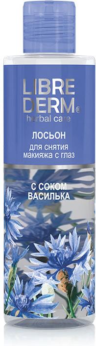 Librederm Лосьон для снятия макияжа с глаз с соком василька, 200 мл00000009359Мягкая формула лосьона позволяет эффективно и бережно снять макияж с глаз. Лосьон идеально подходит для тех, кто носит контактные линзы или склонен к повышенной чувствительности кожи вокруг глаз. Показатель рН лосьона близок к рН слезной жидкости. Не содержит спирта, синтетических отдушек, красителей и парабенов. Экстракт василька обладает выраженным тонизирующим и противоотечным действием, предотвращает преждевременное появление морщин.