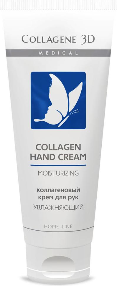 Medical Collagene 3D Крем для рук Увлажняющий, 75 мл15010Благодаря своей тающей текстуре крем моментально впитывается, дарит ощущение нежности и мягкости Глубоко увлажненяет и смягчает кожи рук.