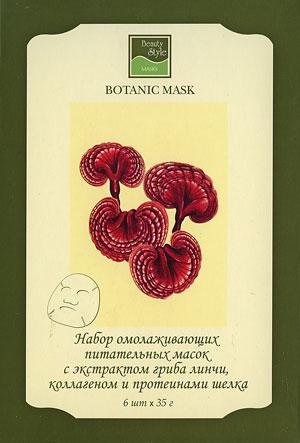 Beauty StyleМаска для лица питательная с грибом лин-чи