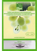 Beauty Style Маска для глаз омолаживающая с комплексом 5 масел65500817Набор двухфазных омолаживающих увлажняющих питательных коллагеновых масок с комплексом 5 масел для области глаз. Масло сладкого миндаля содержит витамины группы В, Е, F и А. Эффективно устраняет признаки раздражения, воспаления и шелушения кожи. Является естественным антиоксидантом, замедляет процессы старения кожи.Масло авокадо богато витаминами А,В,D,Е,Н и К. Придает коже мягкость, восстанавливает эластичность. Обладает омолаживающим действием.Масло моркови, благодаря высокой концентрации витамина А, эффективно восстанавливает поврежденную кожу. Эффективно нейтрализует свободные радикалы.Маска с коллагеном оказывает выраженное увлажняющее действие, улучшает тургор кожи и разглаживает сеть мелких морщинок. Комплекс протеинов сыворотки молока стимулирует процессы омоложения кожи.Способ применения:очистите кожу век и ресниц от макияжа. Достаньте маску из упаковки, разверните и наложите на глаза. Через 20-30 минут снимите маску. Характеристики: Количество масок: 10. Вес маски: 40 г. Объем геля: 7 мл. Производитель: США. Артикул: 4501202.Товар сертифицирован.