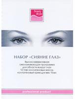 Beauty Style Набор косметический Сияние Глаз vilenta подарочный набор тканевых масок beauty week 196 мл