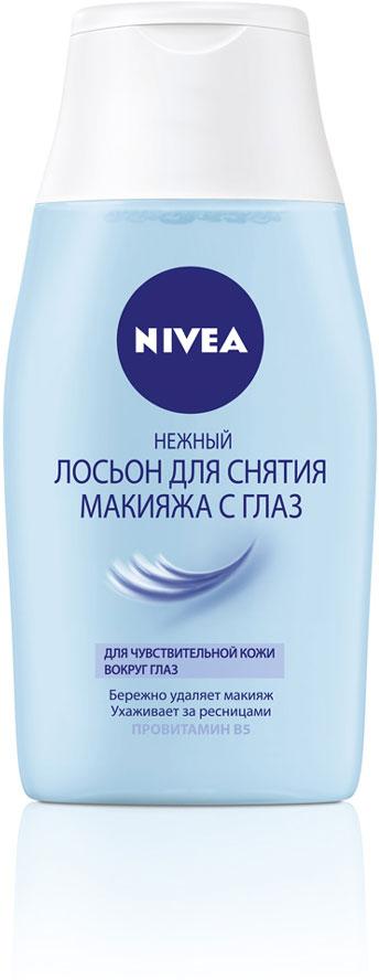NIVEA Нежное средство для удаления макияжа с глаз 125 мл10020501Лосьон Nivea Visage мягко удаляет макияж, ухаживая за ресницами и нежной кожей вокруг глаз.Одобрено офтальмологами и дерматологами. Характеристики: Объем: 125 мл. Артикул:81110. Производитель:Германия.Товар сертифицирован.