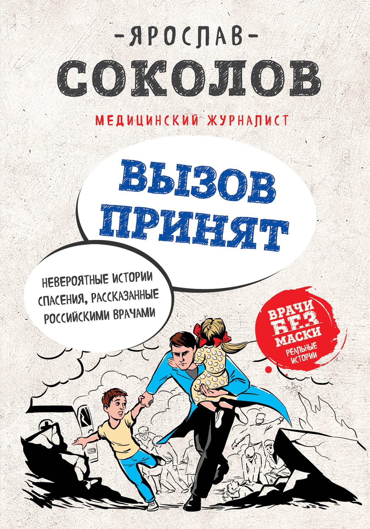 Ярослав Соколов Вызов принят. Невероятные истории спасения, рассказанные российскими врачами
