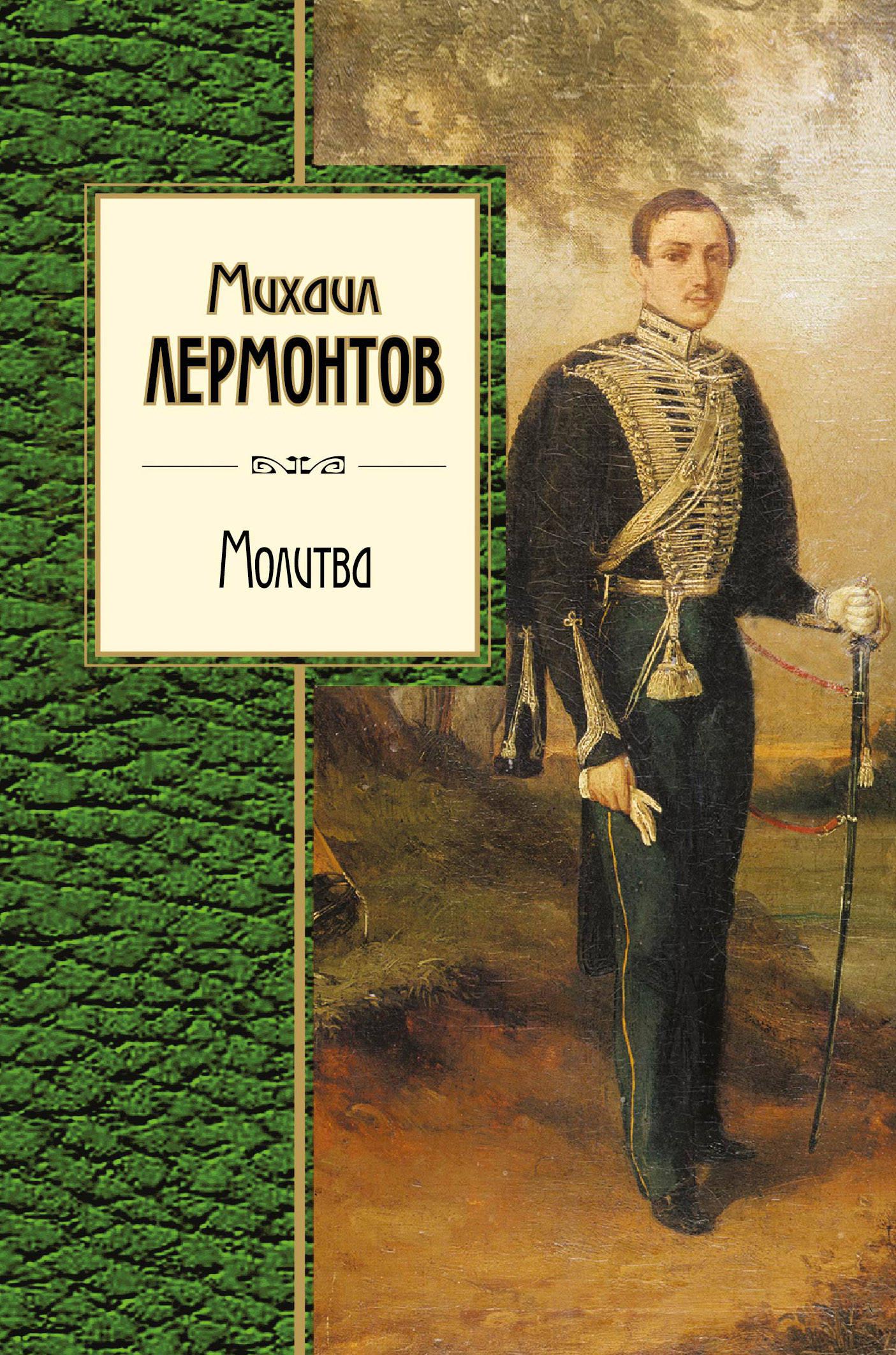 Михаил Лермонтов Молитва михаил ланцов смерть британии царь нам дал приказ isbn 978 5 699 69734 2