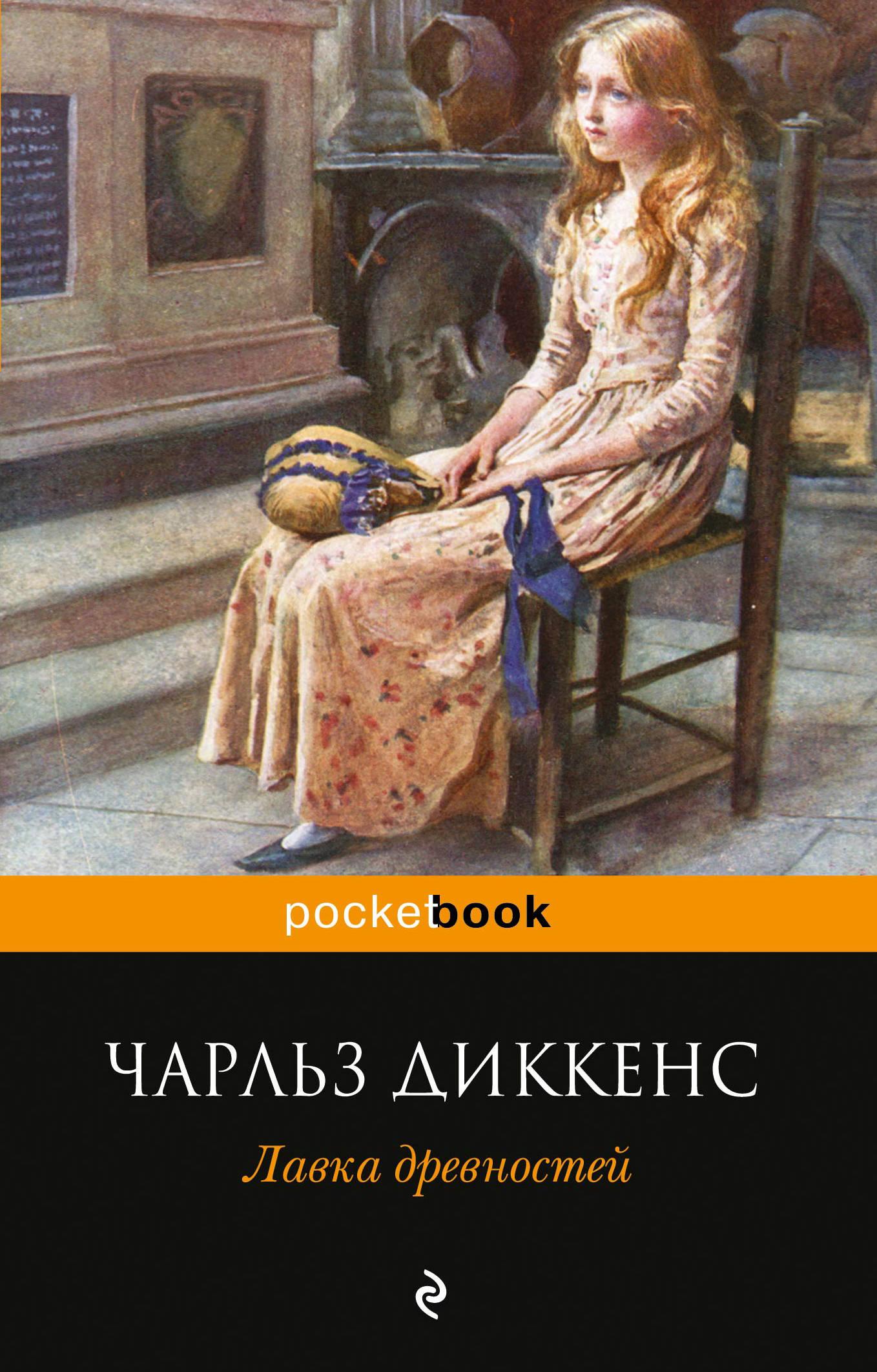 Zakazat.ru: Лавка древностей. Чарльз Диккенс