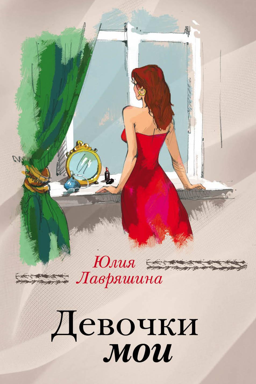 Zakazat.ru: Девочки мои. Юлия Лавряшина