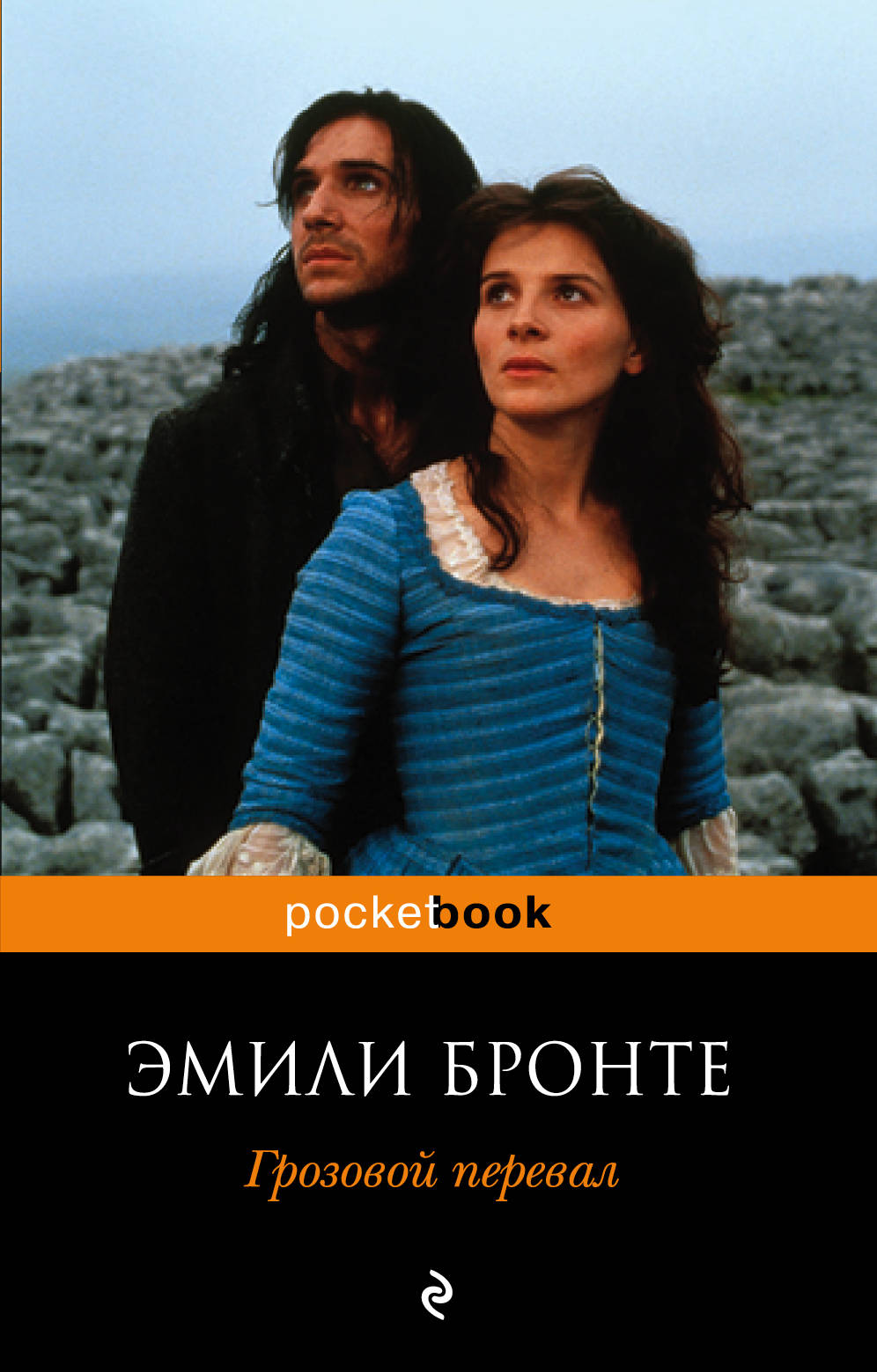 romeo and juliet vs wuthering heights Shmoop guide to bella and edward - cathy and heathcliff in eclipse while in new moon she chooses romeo and juliet wuthering heights tells the story of the.