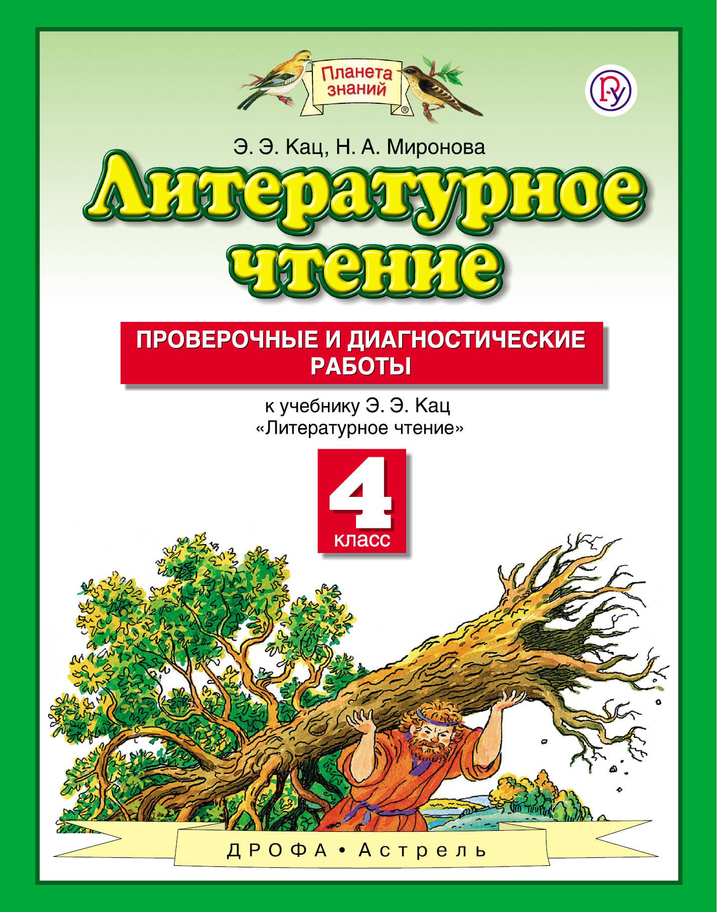 Литературное чтение. 4 класс. Проверочные и диагностические работы., Кац Элла Эльханоновна