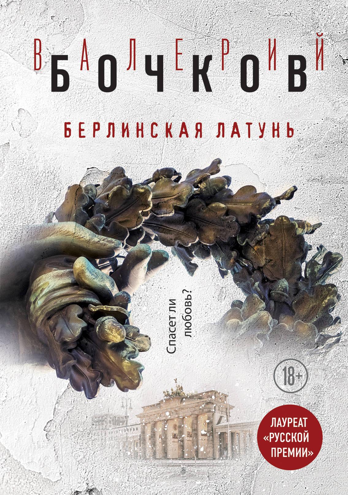 Валерий Бочков Берлинская латунь русский немец