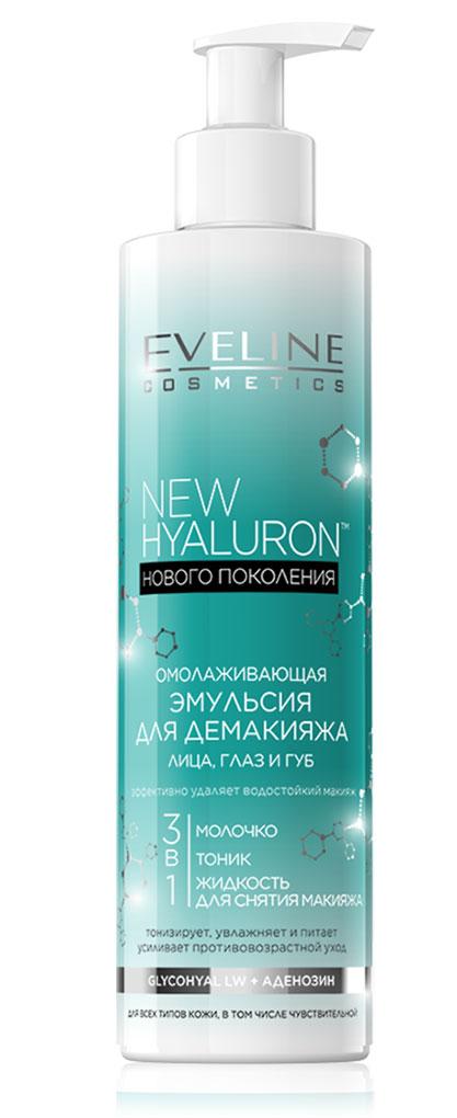 Eveline Омолаживающая эмульсия для демакияжа лица, глаз и губ 3в1 New hyaluron, 245 мл eveline роликовый гель филлер для контура глаз 2 в 1 new hyaluron 15 мл