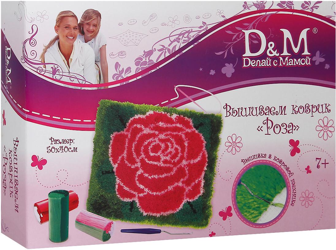 """Набор для создания коврика D&M """"Роза"""", Делай с мамой"""